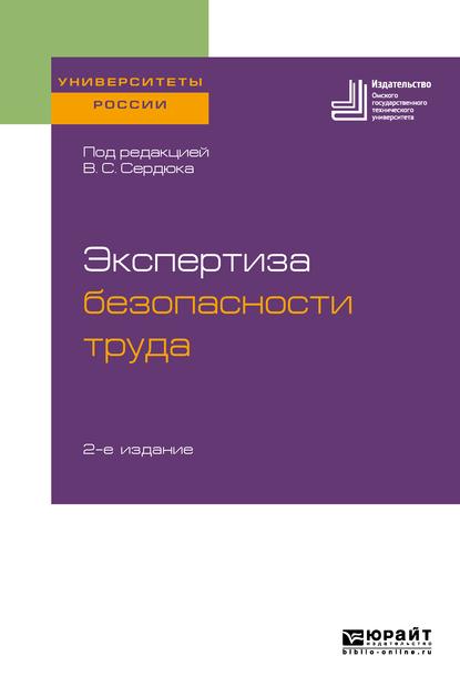 Экспертиза безопасности труда 2-е изд. Учебное пособие для бакалавриата и магистратуры
