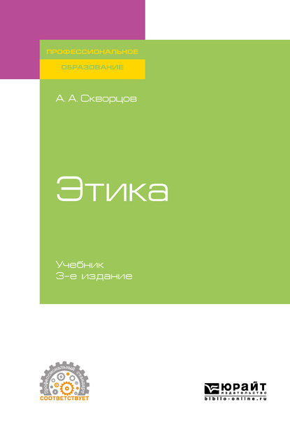 Этика 3-е изд., испр. и доп. Учебник для СПО