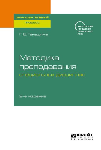 Методика преподавания специальных дисциплин 2-е изд. Учебное пособие для бакалавриата, специалитета и магистратуры