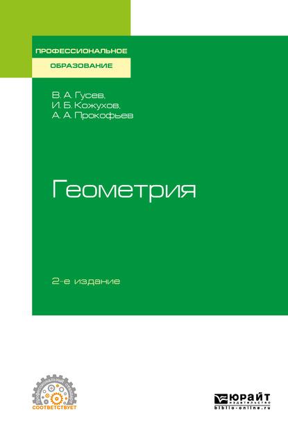Геометрия 2-е изд., испр. и доп. Учебное пособие для СПО