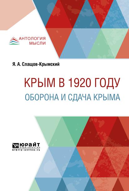 Крым в 1920 г. Оборона и сдача крыма