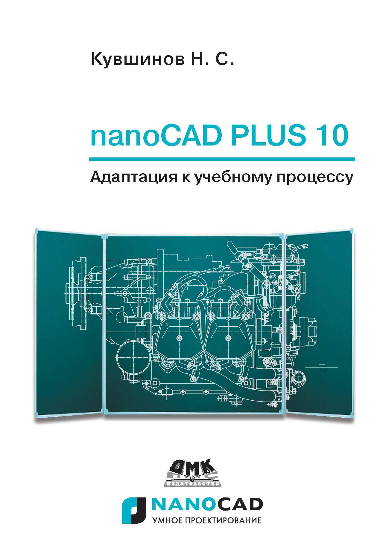 nanoCAD Plus 10. Адаптация к учебному процессу