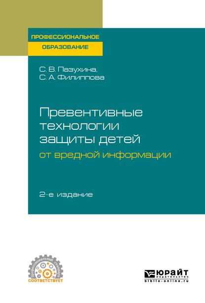 Превентивные технологии защиты детей от вредной информации 2-е изд., пер. и доп. Учебное пособие для СПО