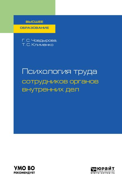 Психология труда сотрудников органов внутренних дел. Учебное пособие для вузов