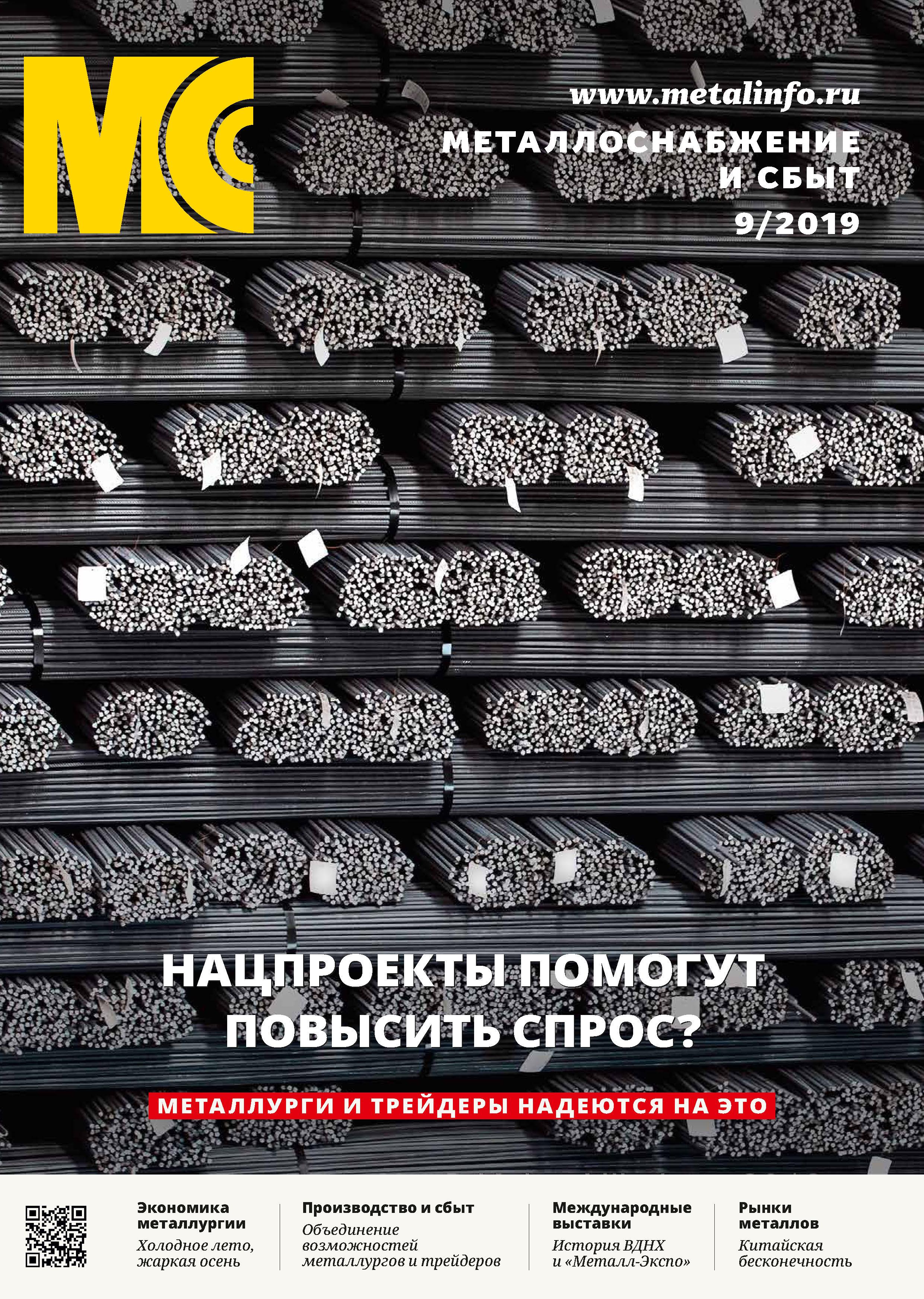 Металлоснабжение и сбыт №09/2019