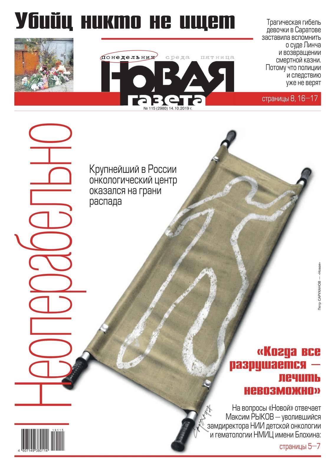 Новая Газета 115-2019