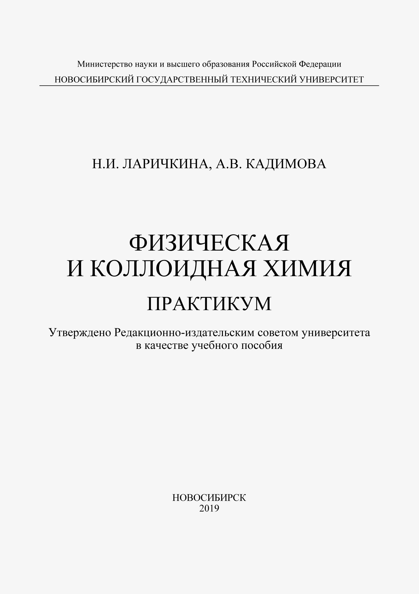 Решение задач физическая и коллоидная химия решение задачи 1557