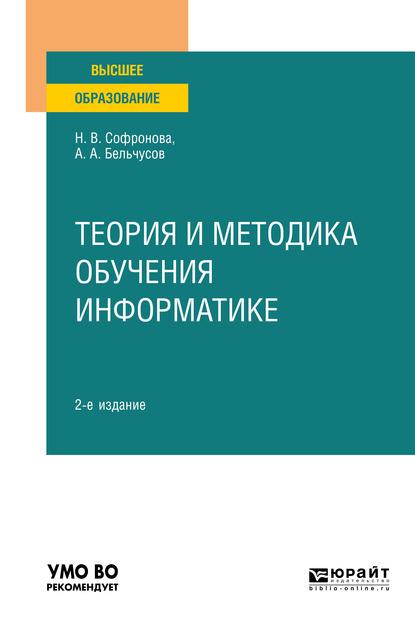 Теория и методика обучения информатике 2-е изд., пер. и доп. Учебное пособие для вузов