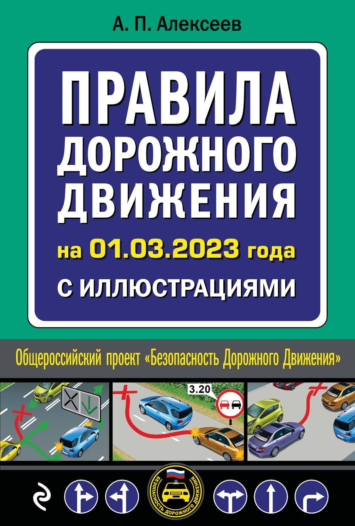 48523424-a-p-alekseev-pravila-dorozhnogo