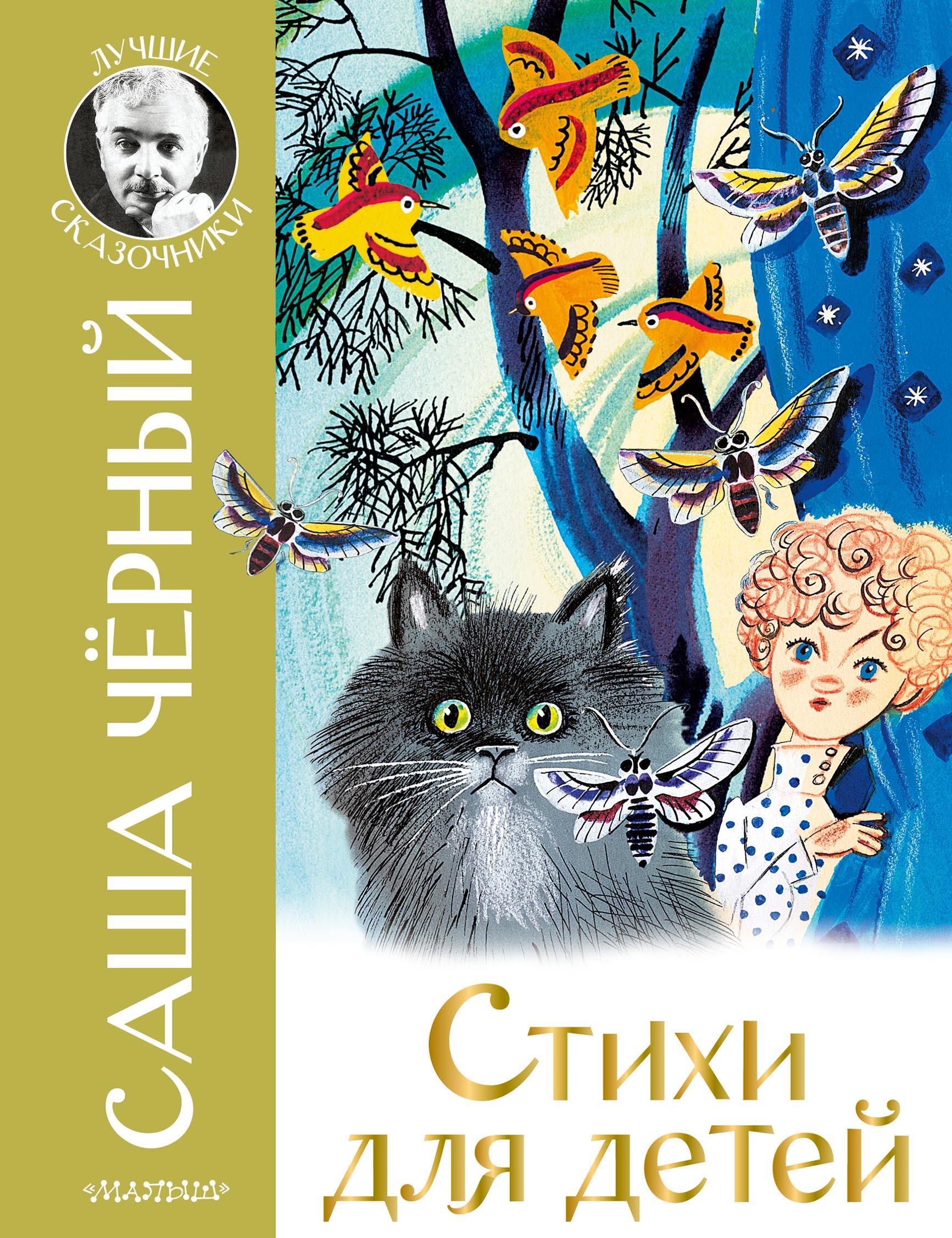 Саша Чёрный, Стихи для детей – скачать pdf на ЛитРес