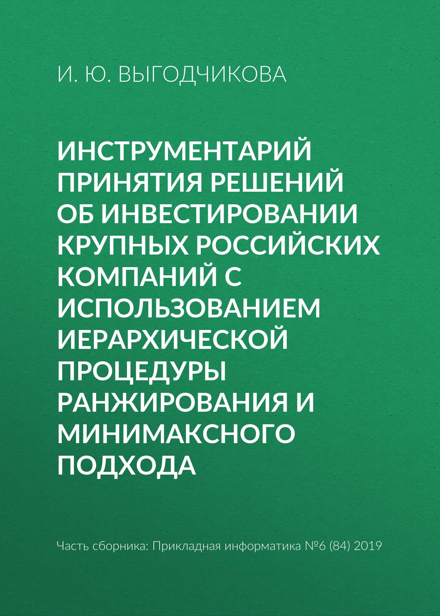 Инструментарий принятия решений об инвестировании крупных российских компаний с использованием иерархической процедуры ранжирования и минимаксного подхода