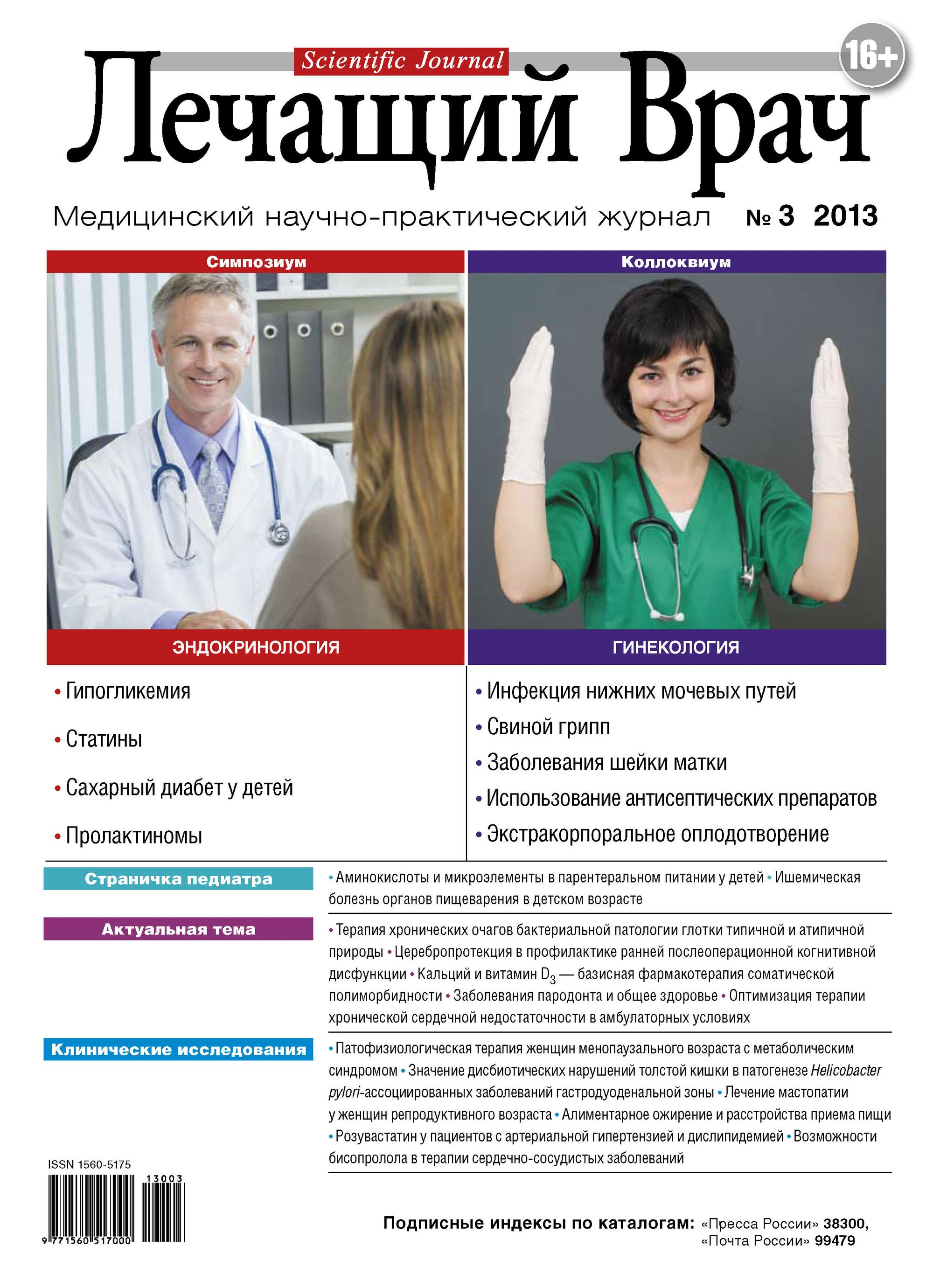 Журнал «Лечащий Врач» №03\/2013