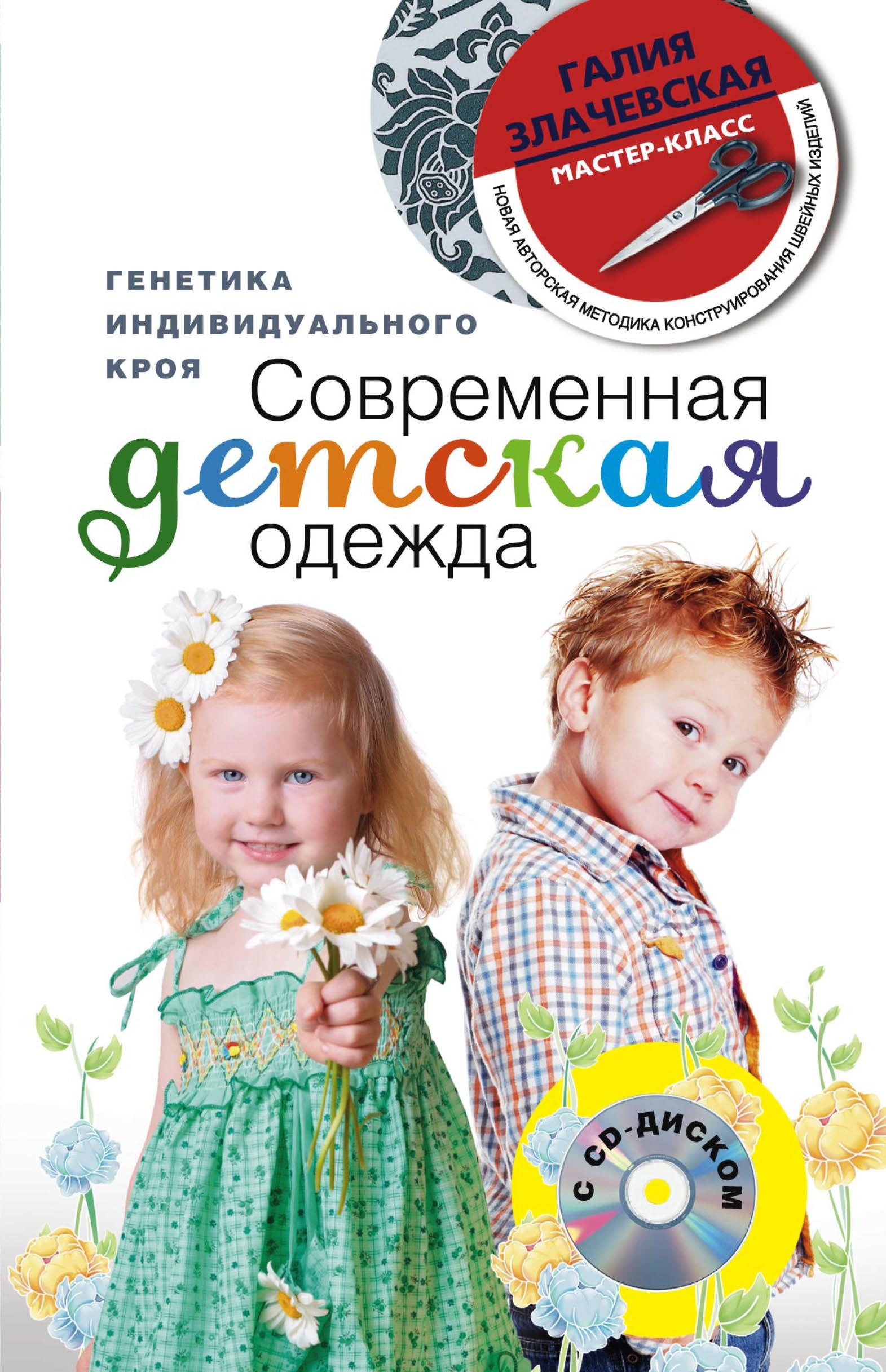 Современная детская одежда. Генетика индивидуального кроя