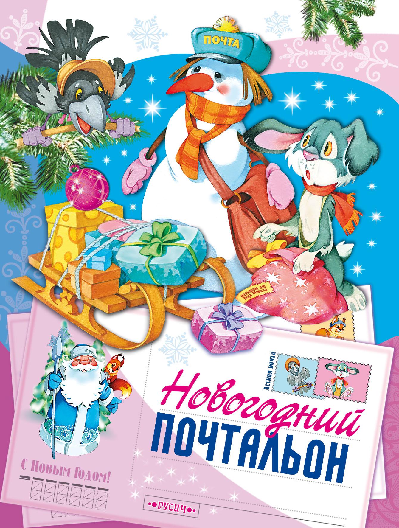 Новогодний почтальон