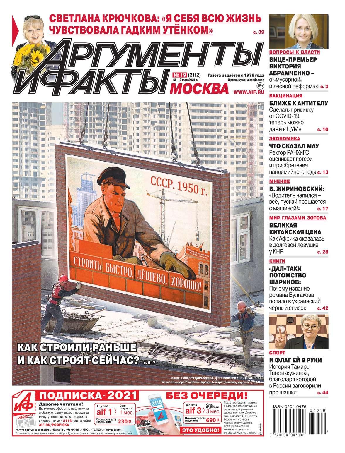 Аргументы и Факты Москва 19-2021