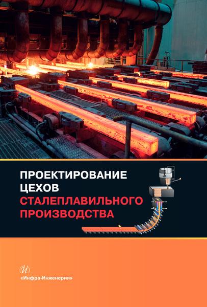 Проектирование цехов сталеплавильного производства