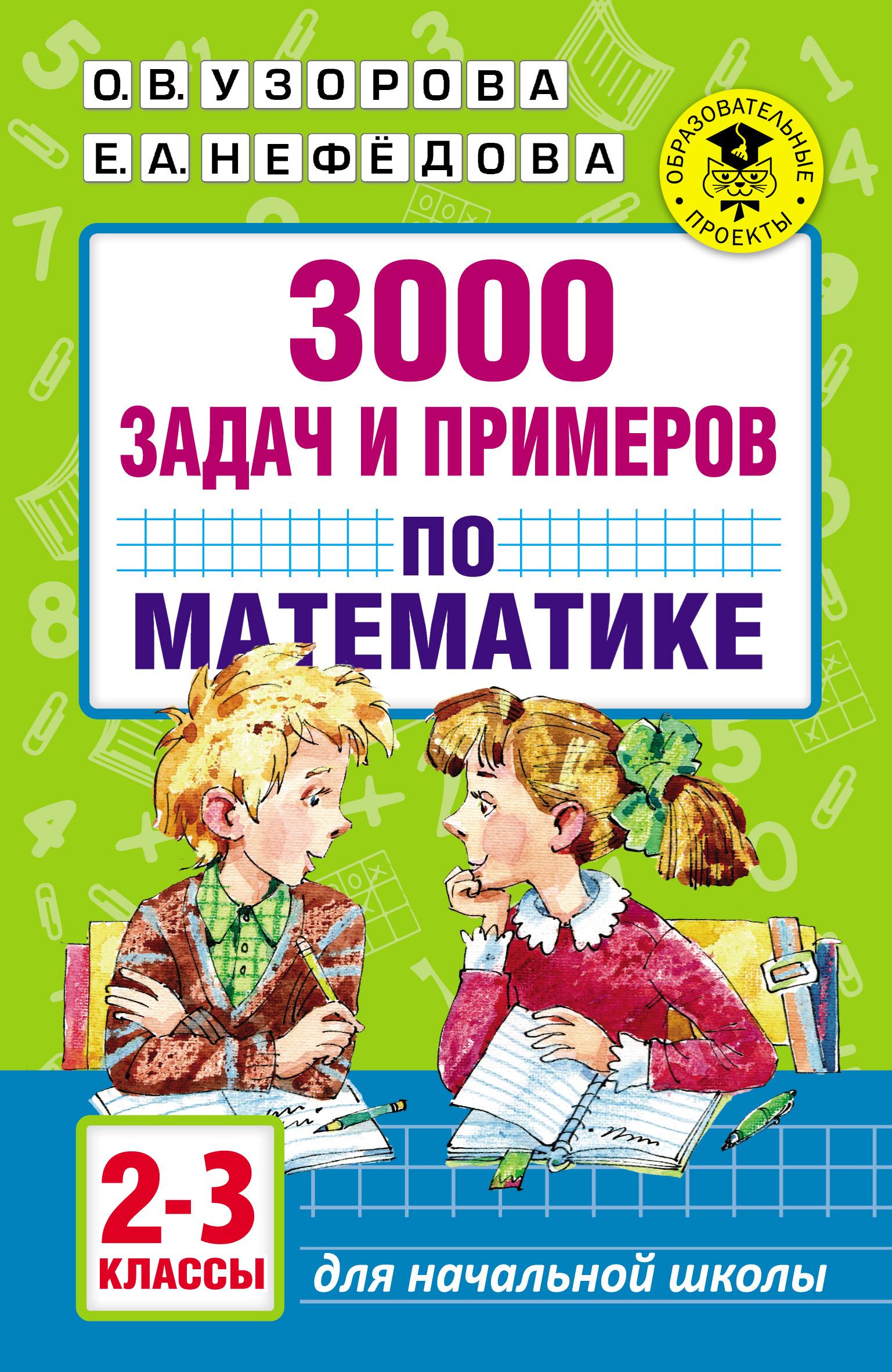 3000 задач и примеров по математике. 2–3 классы