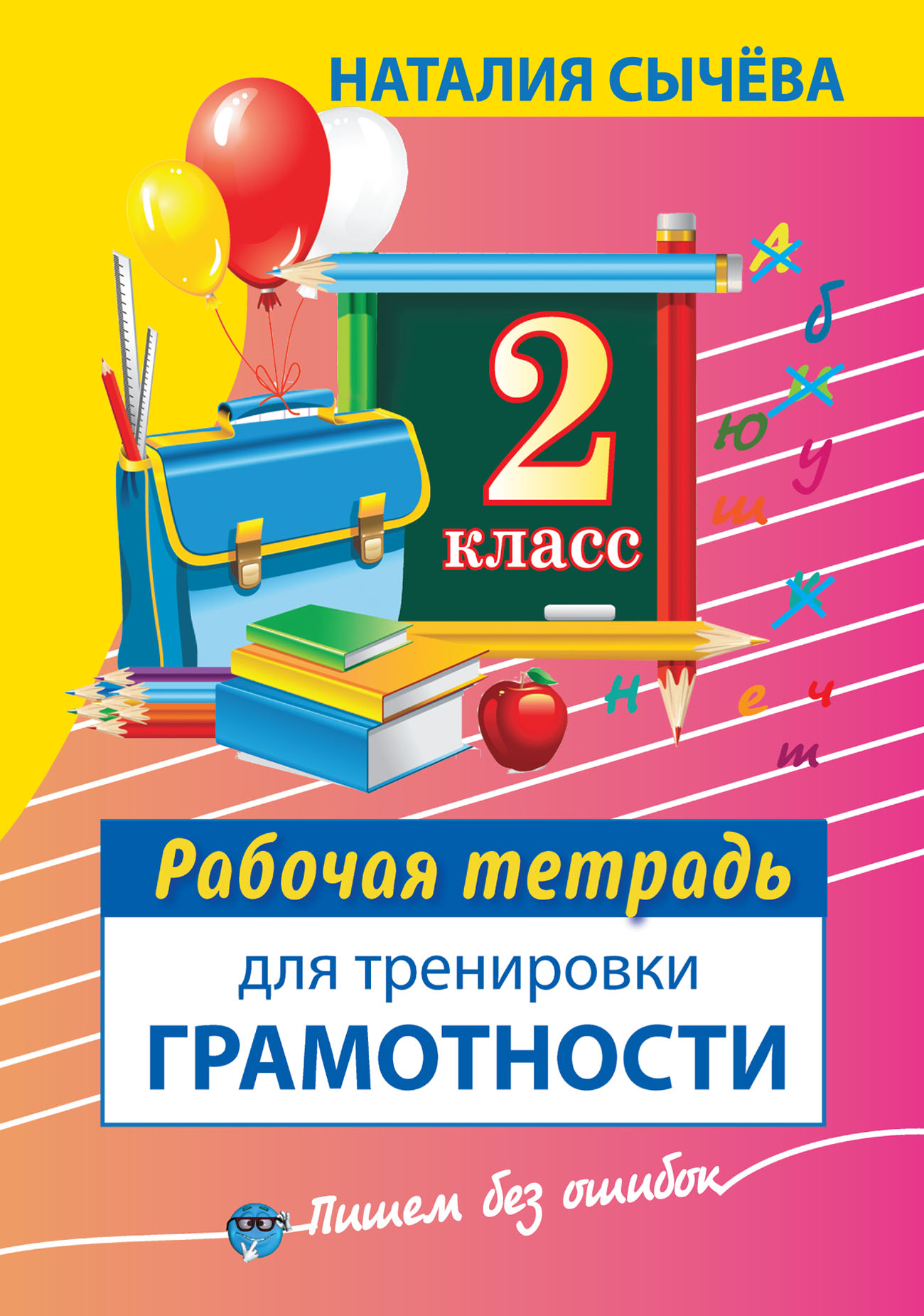 Рабочая тетрадь для тренировки грамотности. 2 класс