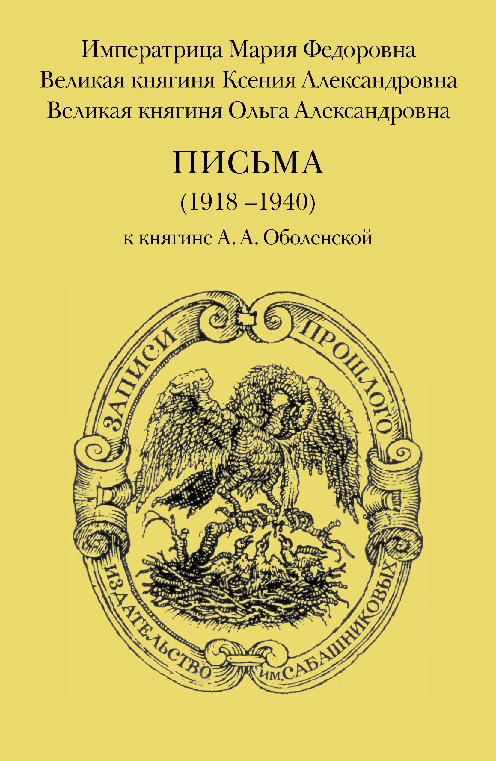 Письма (1918–1940) к княгине А. А. Оболенской