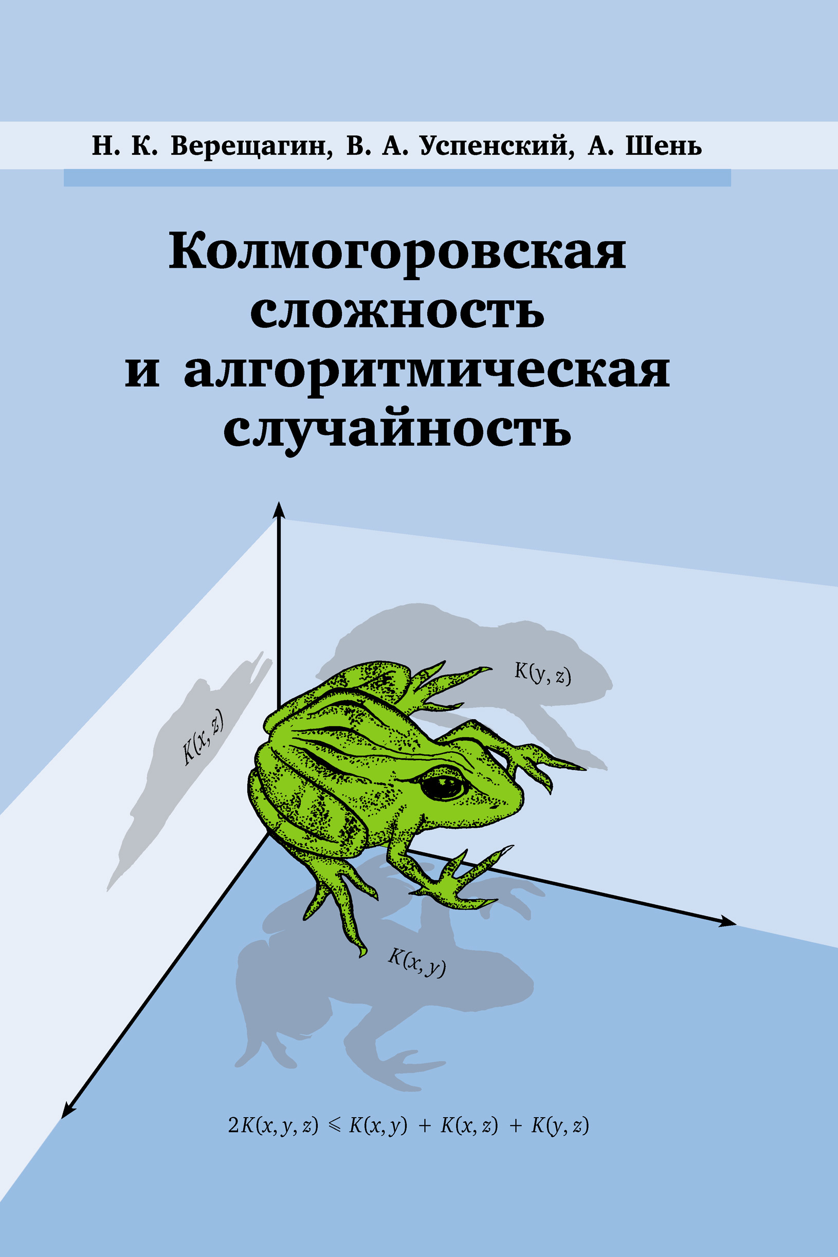 Колмогоровская сложность и алгоритмическая случайность