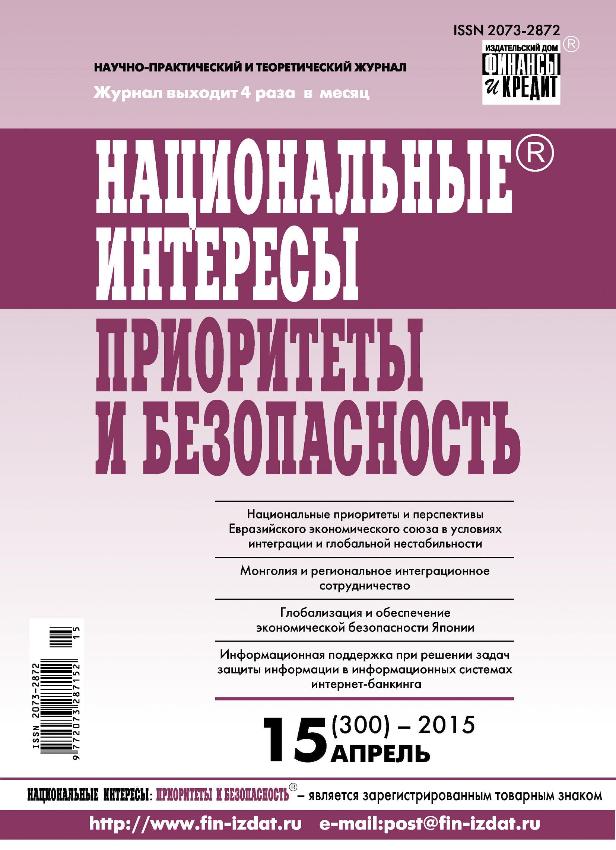 Национальные интересы: приоритеты и безопасность № 15 (300) 2015
