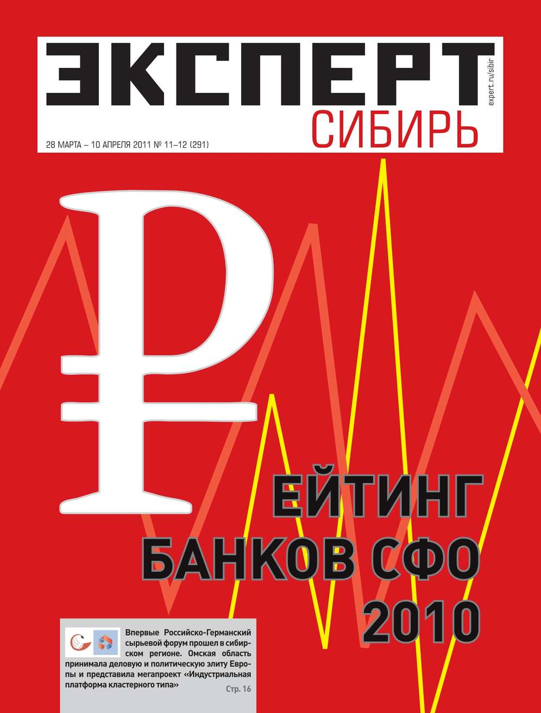 Эксперт Сибирь 11-12-2011