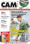 Сам. Журнал для домашних мастеров. №04\/2019
