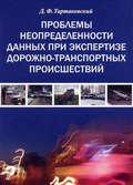 Проблемы неопределенности данных при экспертизе дорожно-транспортных происшествий
