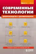Современные технологии делопроизводства и документооборота № 6 (54) 2015