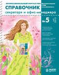 Справочник секретаря и офис-менеджера № 5 2015