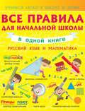 Все правила для начальной школы в одной книге. Русский язык и математика