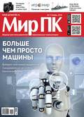 Журнал «Мир ПК» №11\/2015