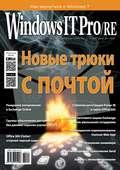 Windows IT Pro\/RE №11\/2015