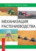 Механизация растениеводства