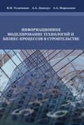 Информационное моделирование технологий и бизнес-процессов в строительстве