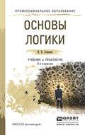 Основы логики 3-е изд., испр. и доп. Учебник и практикум для СПО