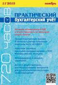 Практический бухгалтерский учёт. Официальные материалы и комментарии (720 часов) №11\/2015