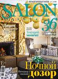 SALON-interior №04\/2016