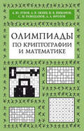 Олимпиады по криптографии и математике