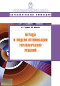 Методы и модели оптимизации управленческих решений