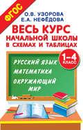 Весь курс начальной школы в схемах и таблицах. 1–4 класс. Русский язык, математика, окружающий мир