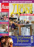 Журнал «Лиза. Мой уютный дом» №02\/2017