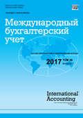Международный бухгалтерский учет № 1 2017