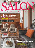 SALON-interior №09\/2017