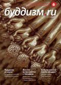 Буддизм.ru №14 (2009)