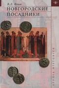 Новгородские посадники