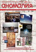 Журнал «Аномалия» №1 \/ 2010