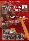 Биология Германии и России–СССР в условиях социально-политических кризисов первой половины XX века