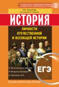 История. ЕГЭ. Личности отечественной и всеобщей истории