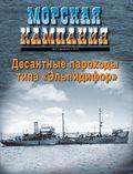 Морская кампания № 01\/2012
